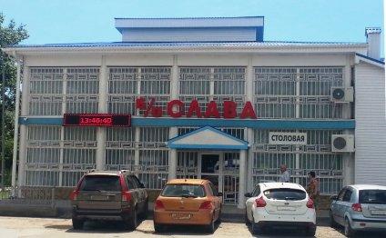 Слава база отдыха в Витязево,